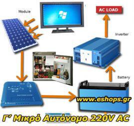 Αυτόνομο Φωτοβολταϊκό Σύστημα 1.30 kwh 12V/220V