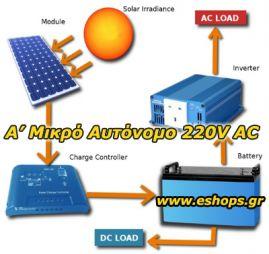 Οικονομικό 0.50ΚWh_12V/220V Φωτοβολταϊκό σύστημα αυτόνομο
