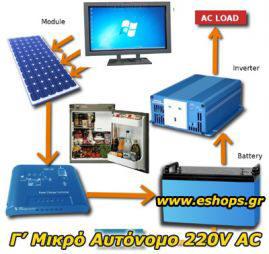 Φωτοβολταϊκό σύστημα αυτόνομο 1.20Wh έως 1.35wh με τάση λειτουργίας 12v DC/ 220VAC. Ευρωπαϊκό