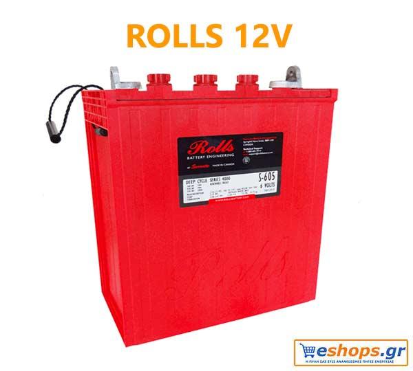 Rolls 12V (12 Volt)