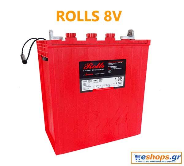 Rolls 8V (8 Volt)