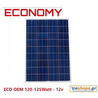 Φωτοβολταϊκό πάνελ 120 watt ECO OEM 120-125Watt - 12v