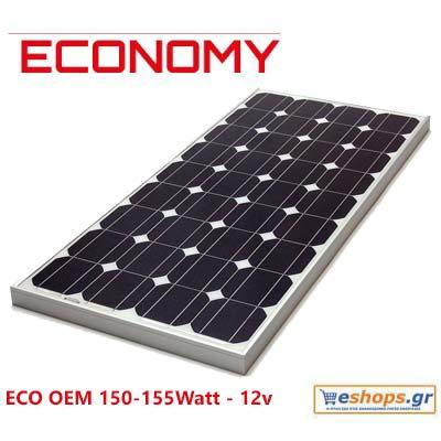φωτοβολταικό πάνελ 150 watt  οικονομικό πάνελ