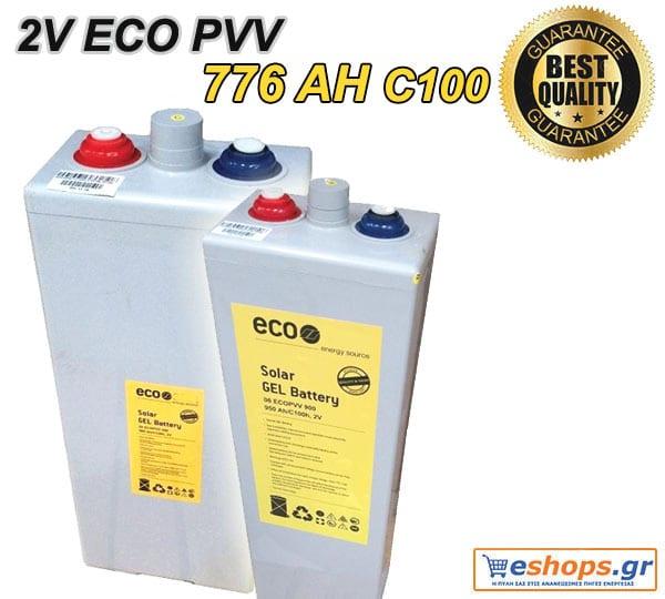 Μοναδικές τιμές σε μπαταρίες 2V Gel 7 ECOPVV 770/ 776Ah c100. Αγορά προσφορά για αυτόνομα φωτοβολταικά συστήματα
