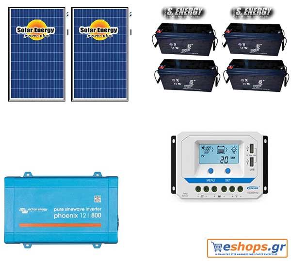 Αυτόνομα φωτοβολταϊκά πακέτα για εξοχική κατοικία έως 3Kwh - 3,5kwh /24ωρο  ΕΥΡΩΠΑΙΚΟ