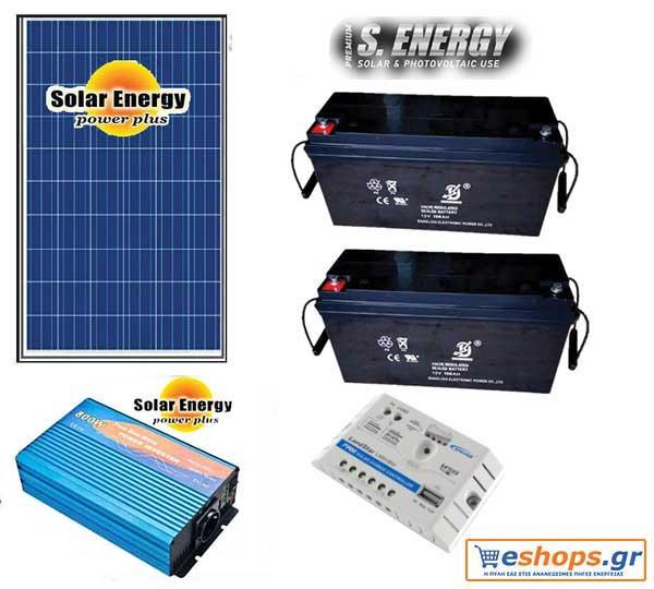 Αυτόνομο φωτοβολταϊκό πακέτο 1.5kwh/ 24v / 220 AC για εξοχική κατοικία- economy