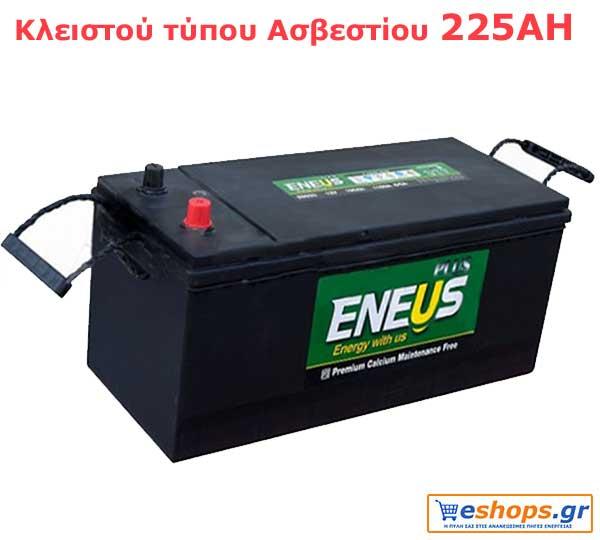 Οι μπαταρίες κλειστού τύπου ασβεστίου 225AH  Ευρωπαϊκού τύπου 225Ah 12V, 1150A προορίζονται για περιορισμένη χρήση σε αυτόνομα φωτοβολταϊκά συστήματα  ενώ περιέχουν πλάκες Calcium