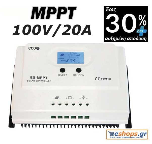 Υψηλής απόδοσης MPPT 20A Ρυθμιστής φόρτισης ECO MPPT ES 100V / 20A για αυτόνομα φωτοβολταϊκά συστήματα