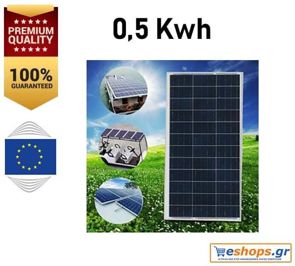 Αυτόνομο φωτοβολταικό για τροχόσπιτο ή εξοχικό 0,5kWh