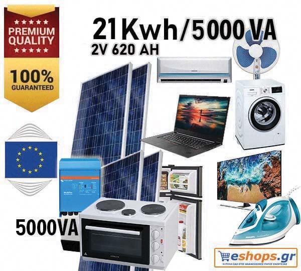 Αυτόνομο φωτοβολταϊκό 21kwh με 24 μπαταρίες 2v 620AH C100 + Inverter charger Victron MultiPlus-II 48/5000/70-50 για Κουζίνα - Φούρνο, Πλυντήριο + Κλιματιστικό + ηλεκτρικό σίδερο + σκούπα