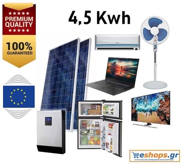 Αυτόνομο φωτοβολταϊκό για εξοχικό 4,5kWh με κλιματιστικό