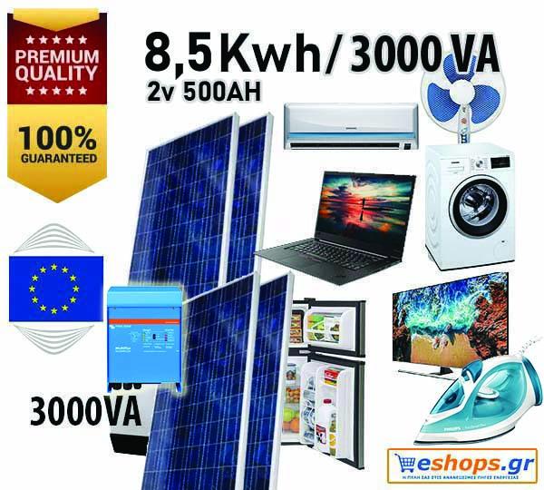 8kwh - Αυτόνομο φωτοβολταϊκό 8,5kWh με 12 μπαταρίες 2v 507AH C100 + Inverter charger Victron Multiplus 3000VA για Πλυντήριο + Κλιματιστικό + ηλεκτρικό σίδερο + σκούπα