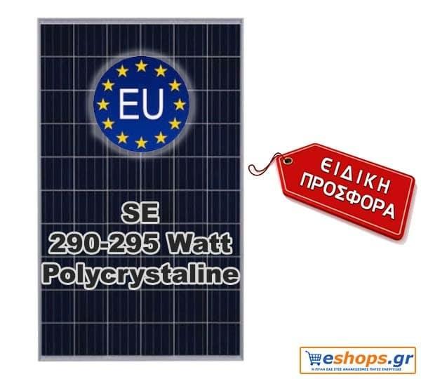 290 watt - 295 watt φωτοβολταικό πάνελ Ευρωπαϊκό
