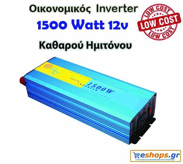 Οικονομικός Inverter καθαρού ημιτόνου για φωτοβολταϊκά 1500 Watt 12v 220 για μετατροπή DC ρεύματος σε AC