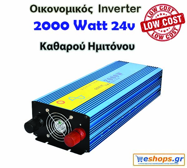 Οικονομικός Inverter καθαρού ημιτόνου για φωτοβολταϊκά 2000 Watt 24v 220 για μετατροπή DC ρεύματος σε AC