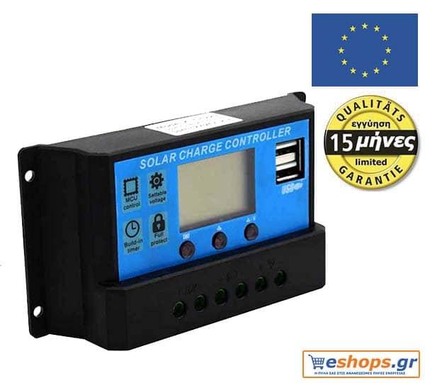 Ηλιακός ρυθμιστής φόρτισης 20A ψηφιακός με Οθόνη για φωτοβολταϊκά πλαίσια ισχύος έως 300 watt/12v ή  έως 600 watt/24v Πολυκρυσταλλικά