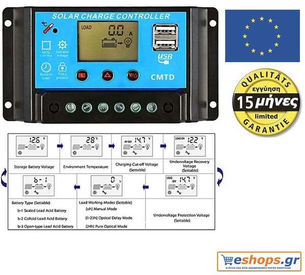 Ηλιακός ρυθμιστής φόρτισης 40A ψηφιακός με Οθόνη υγρών κρυστάλλων για φωτοβολταϊκά πλαίσια ισχύος έως 600 watt/12v ή έως 1200 watt/24v Πολυκρυσταλλικά