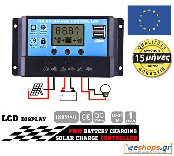 Ηλιακός ρυθμιστής φόρτισης 50A ψηφιακός με Οθόνη υγρών κρυστάλλων για φωτοβολταϊκά πλαίσια ισχύος έως 750 watt/12v ή έως 1500watt/24v Πολυκρυσταλλικά
