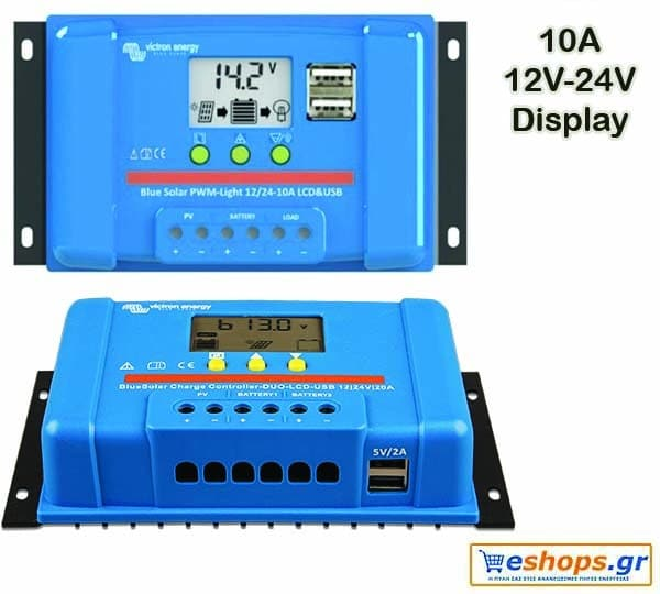 Victron BlueSolar PWM Charge Controller-LCD and USB 12/24V/10A Ηλιακός ρυθμιστής φόρτισης 10A ψηφιακός με Οθόνη υγρών κρυστάλλων για φωτοβολταϊκά πλαίσια