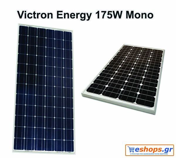 Φωτοβολταϊκό Victron Energy 175W-12V Mono 1485x668×30mm series 4a