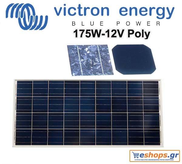 Φωτοβολταϊκό 12v Victron Energy Solar Panel 175W-12V Poly