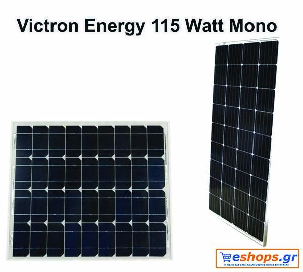 Φωτοβολταϊκό Victron Energy 115W-12V Mono 1015x668×30mm series 4a
