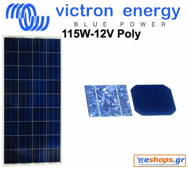 Φωτοβολταϊκό 12v Victron Energy Solar Panel 115W-12V Poly