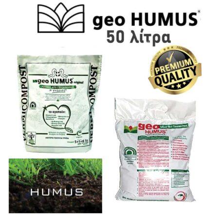Geo humus λιπασμα 50 λιτρα βιολογικό χούμος-γεωσκώληκα-50-λιτρων_geo_humus-βιολογικό-λίπασμα_καλλιέργεια
