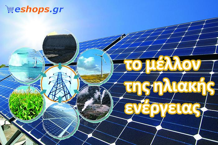 Το μέλλον της ηλιακής ενέργεια- Φωτοβολταικά - μπαταρίες